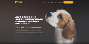 Готовый сайт центр подготовки для собак
