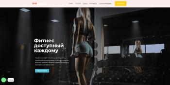 Готовый сайт Фитнес-центр