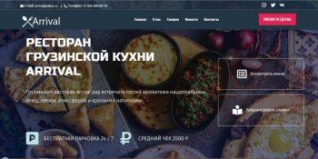 Готовый сайт ресторан грузинской кухни