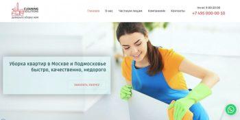 Готовый сайт клининговой компании